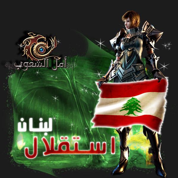 ذكرى استقلال لبنان  Lebanon Independence Day 2016
