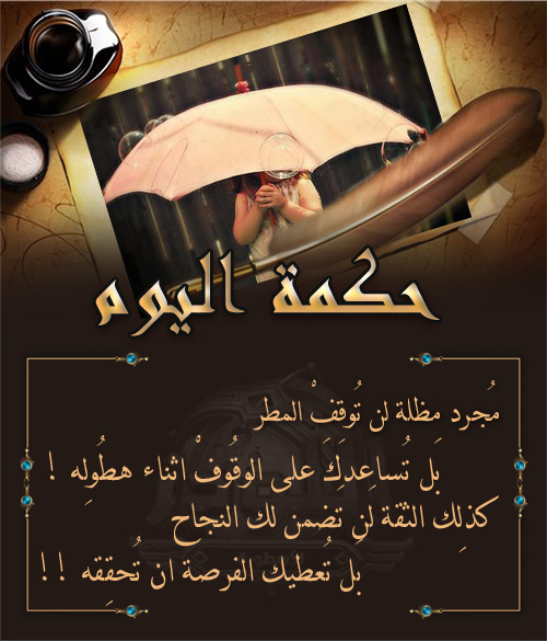 حكمة اليوم بالصور.. يتبع - صفحة 5 1_712